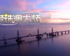 171018 puente china